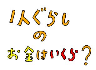 【月14万】フリーターが東京で一人暮らし!生活費用と家賃の目安