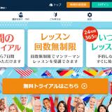【スマホで1日25分】7日間の無料体験できる英会話アプリをやってみた【iPhone・Android】