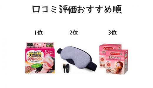 Amazonの口コミで高評価!上位5つのおすすめホットアイマスク