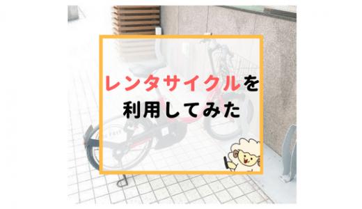 """東京で""""レンタサイクル""""を体験!注意点や当日の手順まとめ"""