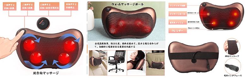 赤外線で首をマッサージ枕