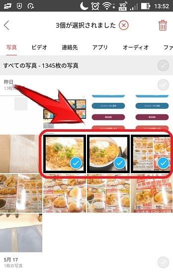 FotoSwipeアプリの使い方