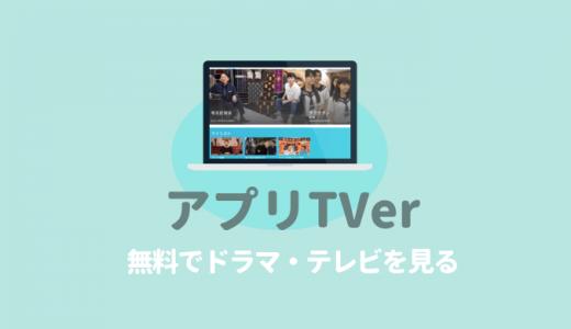 【今すぐ無料で】TVerなら今週見逃したドラマ・テレビを視聴できる!