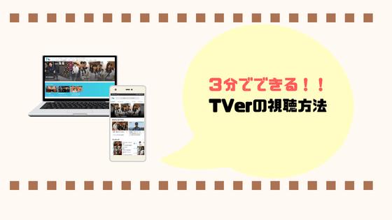 3分でわかるTVerの使い方・見方・視聴方法