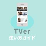 【3分でわかる】TVer(ティーバー)の見方・使い方と4つの注意点
