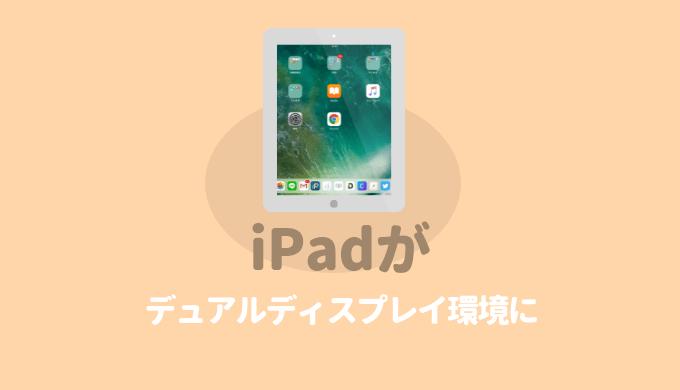 ipadをサブディスプレイ環境に