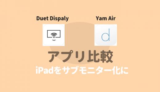 iPadをモニター化できるアプリを比較!動作遅延・無線対応・価格