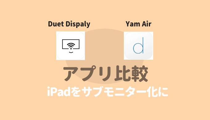 ipadをサブモニター化できるアプリ比較