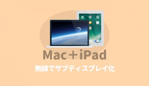 Mac+iPadを無線でサブディスプレイに!アプリ「Yam Air」の特徴