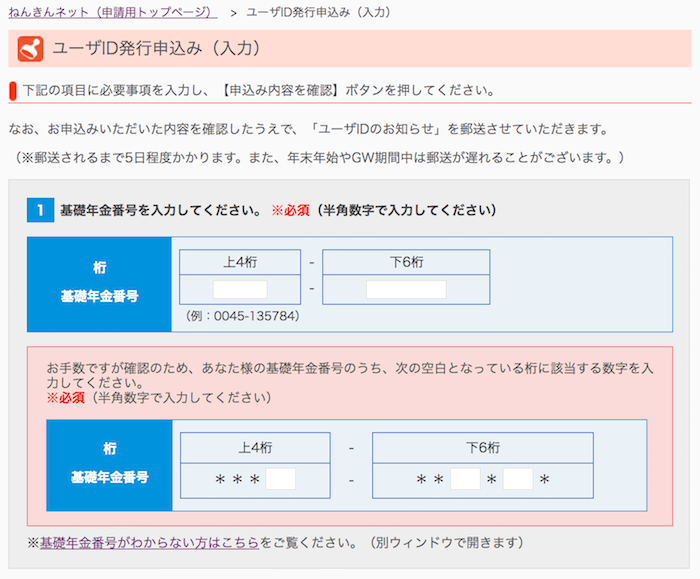 ねんきんネット登録手順