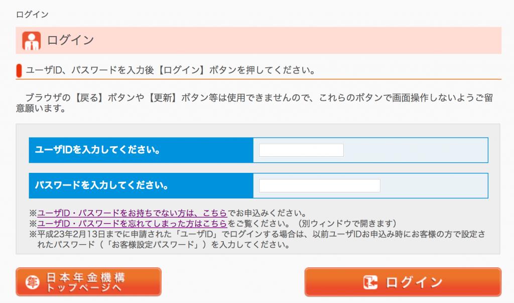 ねんきんネットへのログイン方法・手順