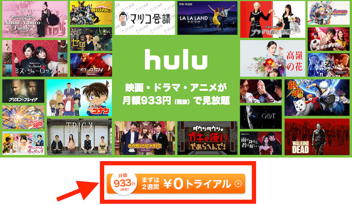 Huluの入会・加入方法