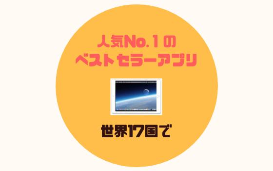 人気NO1DUET displayアプリ