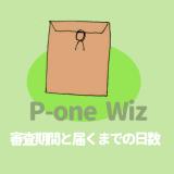 P-one Wizカードの審査期間と届くまでの発行日数は?