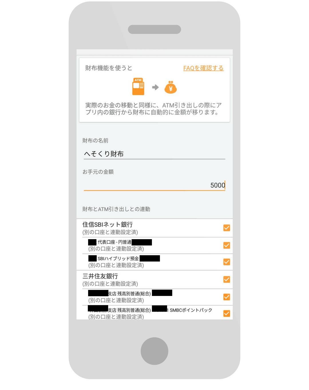 マネーフォワードの財布機能の登録手順
