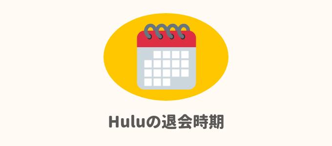 Huluの退会・解約時期とタイミング