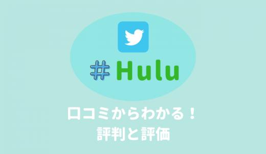 39件のTwitter口コミからわかった!Huluの評判と評価