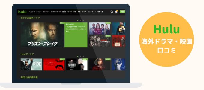 Huluの海外ドラマ・洋画の口コミからわかる評価・評判