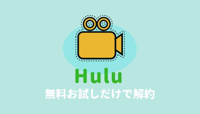 Huluの無料お試しだけで解約・退会