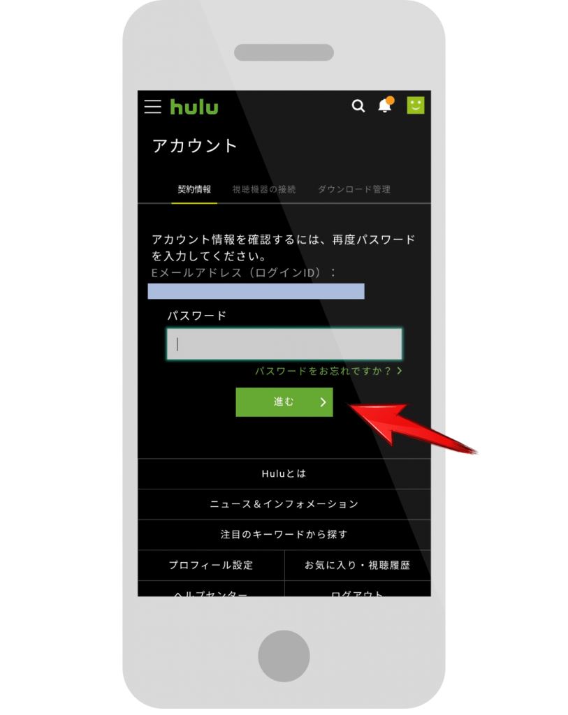 Huluの退会・解約方法