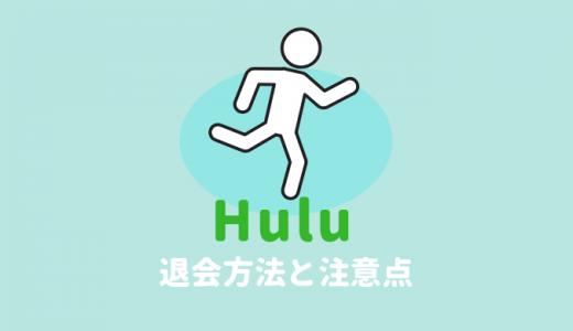 3分でわかる。iPhone・スマホからのHulu退会方法|解約の3つの注意点