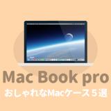 【おすすめ3選】Mac Book Pro 13インチケースを比較