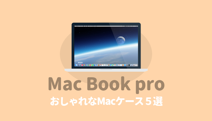 Mac Book proケース13インチ