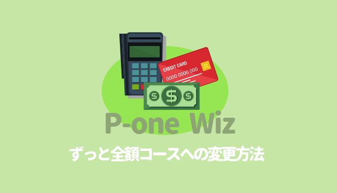 P-one Wizを「リボ払い」から「ずっと全額コース」への変更方法