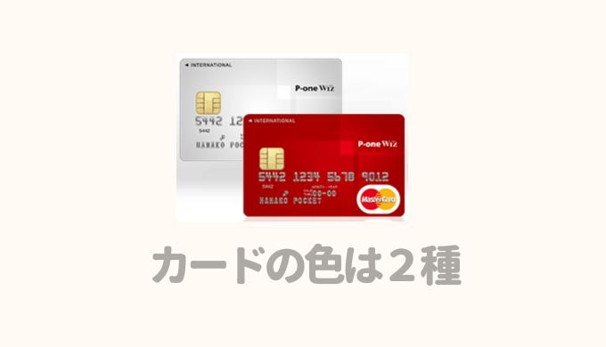 P-oneカード色2種類
