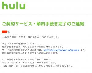 Hulu退会・解約後のメール確認