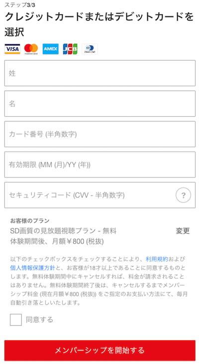 netflixの無料体験への登録方法・手順
