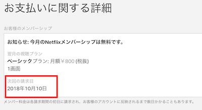Netflixアカウント情報の無料体験の期限確認できる画面
