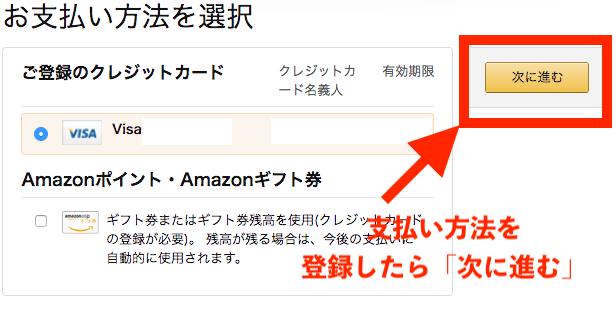 Amazon Prime Studentの登録入会方法