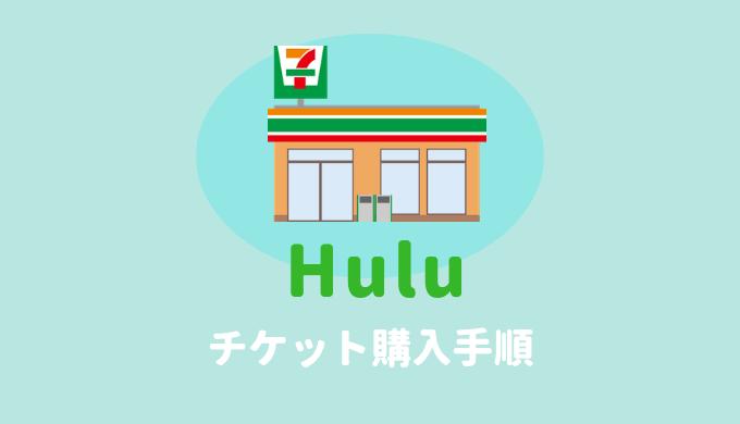 セブンイレブンでHuluチケット買い方・購入方法