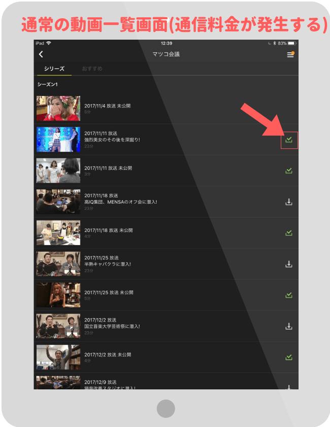 Huluの通常動画一覧画面