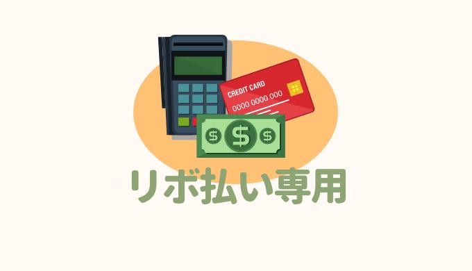 P-one wizリボ払い専用カード