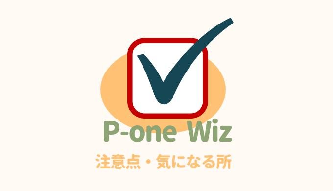 P-one wizカードのデメリット・注意点