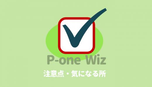 P-one wizカードの3つのデメリットと注意点!