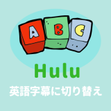 30秒で英語字幕に設定。Hulu動画で英語学習