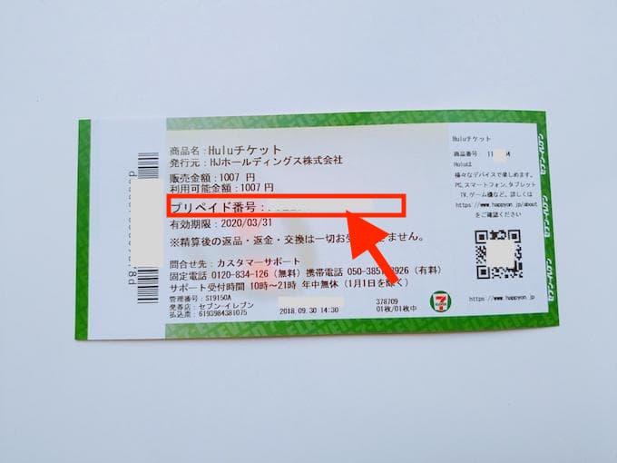 Huluチケットコード