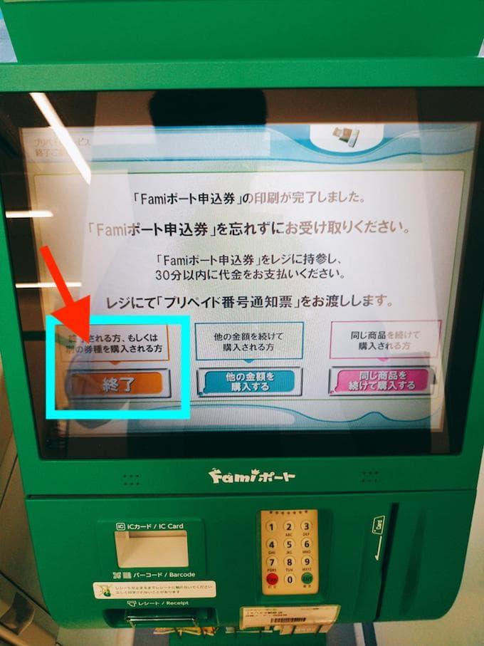 ファミマでのHuluチケットの買い方・購入方法