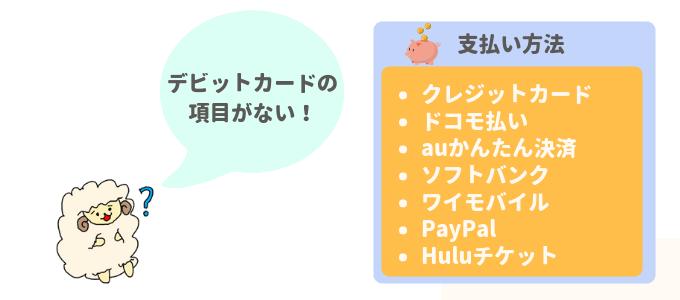 デビットカードでHuluに登録