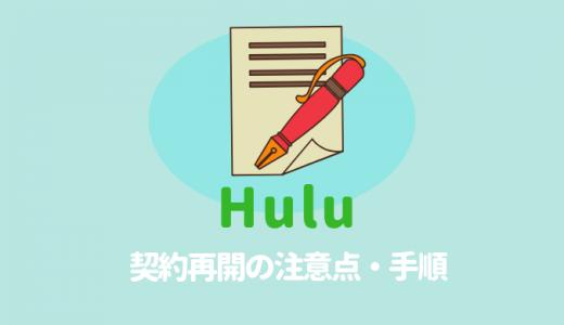 知らないと損する。Huluの契約再開の注意点と1分でわかる再登録方法