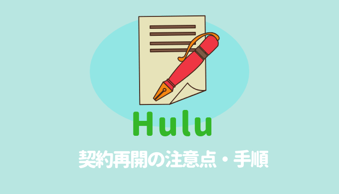 Huluの契約再開の手順・注意点