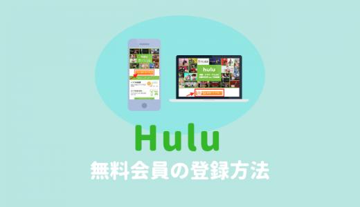 3分で完了。Huluに入会する方法|2週間無料トライアルの加入手順