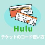 Huluチケット・コードとは?購入後の使い方から入会方法まで