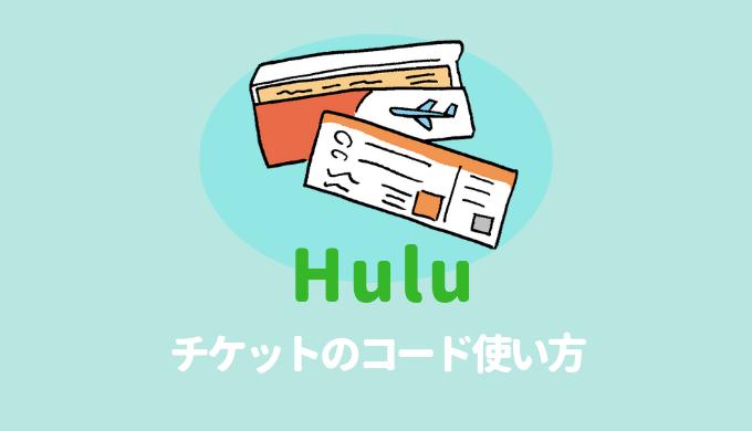 Huluチケットのコード使い方