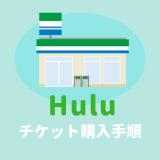 Huluチケットをファミマで購入・買い方まとめ