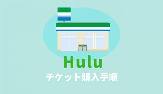 購入3分。ファミマでのHuluチケットの買い方!