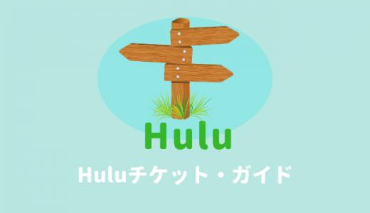 【使い方ガイド】Huluチケットの値段・メリット・デメリット・買い方